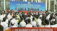 2017中国-阿拉伯国家现代农业展暨中国(宁夏)园艺博览会开幕-2017年9月7日