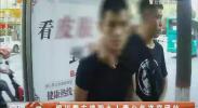 银川警方捣毁九人青少年盗窃团伙-2017年9月13日