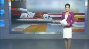 飞越秦岭 陕西打造全球无人机盛会-2017年9月9日