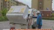 蹲点日记:治理农村垃圾 建设清洁家园-2017年9月7日