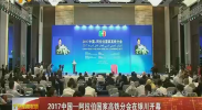 2017中国—阿拉伯国家高铁分会在银川开幕-2017年9月6日