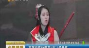 首届宁夏动漫节9月23号开幕-2017年9月7日