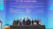 中阿合作论坛第七届企业家大会暨第五届投资研讨会2017中国—阿拉伯国家工商峰会在银举办-2017年9月6日