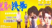 开心麻花携新电影到宁夏与影迷互动-2017年9月8日