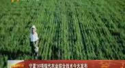 宁夏10项现代农业综合技术今天发布-2017年9月7日
