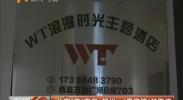 """公寓""""变""""客房 银川一""""黑宾馆""""被取缔-2017年9月7日"""