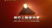神宁人物老中青-用信息技术打造现代化矿井的姜小卫-2017年9月20日