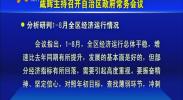 咸辉主持召开自治区政府常务会议-2017年9月13日