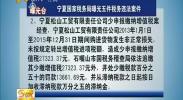 宁夏国家税务局曝光五件税务违法案件-2017年9月11日