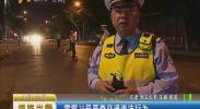 雷霆79号严查交通违法行为-2017年9月12日