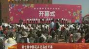 第七届中国花卉交易会开幕-2017年9月2日