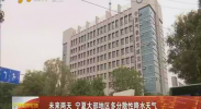 未来两天 宁夏大部地区多分散性降水天气-2017年9月13日