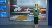 骗子冒充香港人骗钱 谨防上当-2017年9月21日