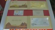 宁夏银行发售专属纪念品-2017年9月7日