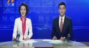 宁夏新闻联播(卫视)-2017年9月7日