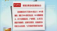 本台评论:增强沿黄县域发展新动力-2017年9月12日