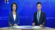 宁夏新闻联播(卫视)-2017年9月27日