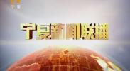 宁夏新闻联播(卫视)-2017年9月2日