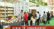 2017第三届(宁夏)中阿国际茶博会在银川举办-2017年9月10日