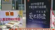 2017中国平安宁夏地区海原支教活动启动-2017年9月12日