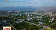 """(系列报道 为了绿水青山)石嘴山: """"煤城""""变""""绿城""""-2017年9月26日"""