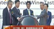 2017中国(银川)国际葡萄酒品鉴大会开幕-2017年9月29日