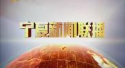 宁夏新闻联播-2017年9月6日