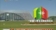 2017中国—阿拉伯国家博览会广受关注-2017年9月6日