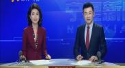 宁夏新闻联播-2017年9月2日