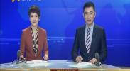 宁夏新闻联播-2017年9月13日
