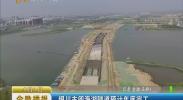 银川市阅海湖隧道预计年底完工-2017年9月2日