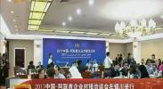 2017中国—阿联酋企业对接洽谈会在银川举行-2017年9月6日