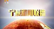 宁夏新闻联播(卫视)-2017年9月1日
