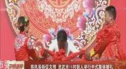 移风易俗促文明 灵武市16对新人举行中式集体婚礼-2017年10月1日