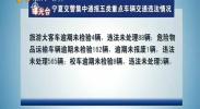 宁夏交警集中通报五类重点车辆交通违法情况-2017年10月31日