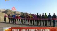 2017中国 石嘴山徒步穿越贺兰山公益活动鸣枪-2017年10月29日