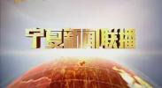 宁夏新闻联播-2017年10月10日
