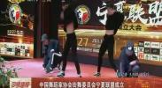 中国舞蹈家协会街舞委员会宁夏联盟成立-2017年10月27日