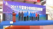 2017宁夏青少年校园足球联赛今天开幕