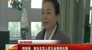 党代表回基层 何桂琴:来自北京人民大会党的礼物-2017年10月29日