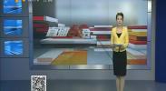 """贺兰山东麓:昔日荒滩变""""聚宝盆"""" -2017年10月23日"""