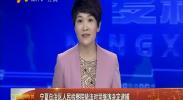 宁夏自治区人民检察院依法对司继涛决定逮捕-2017年10月9日