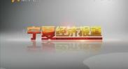 宁夏经济报道-2017年10月10日