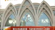 银川火车站客流回落 今起对进京列车实行二次安检-2017年10月9日