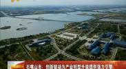 石嘴山市:创新驱动为产业转型升级提供强力引擎-2017年10月11日
