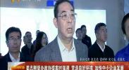 姜志刚督办政协提案时强调 营造良好环境 加快中小企业发展-2017年10月11日