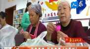 """居家养老 托起幸福""""夕阳红""""-2017年10月12日"""