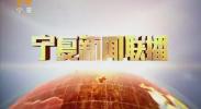 宁夏新闻联播(卫视)-2017年10月7日