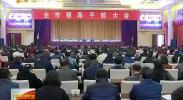 青铜峡市传达学习贯彻党的十九大精神-2017年10月30日