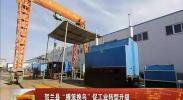 """贺兰县""""腾笼换鸟""""促工业转型升级-2017年10月11日"""